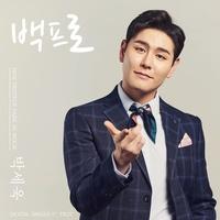 박세욱 '백프로'