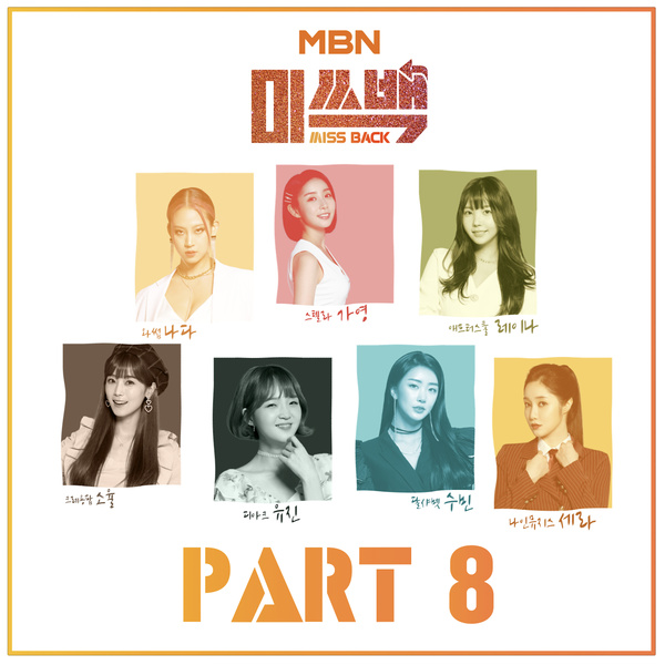 MBN 미쓰백 Part.8