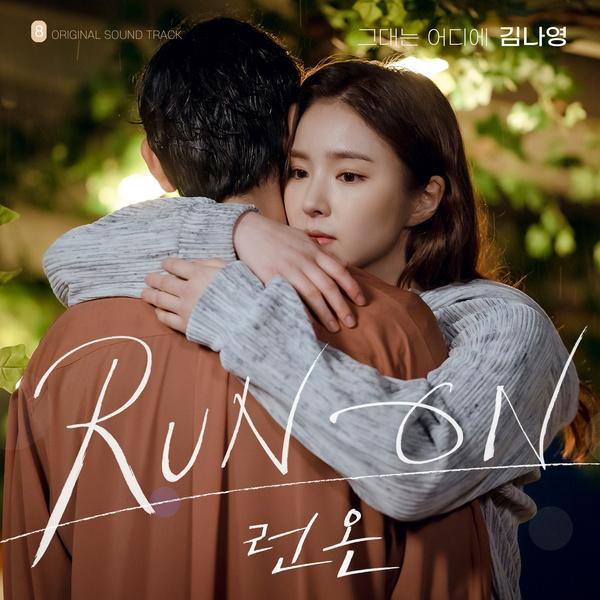 그대는 어디에 (런 온 OST Part.8) (JTBC 수목드라마)