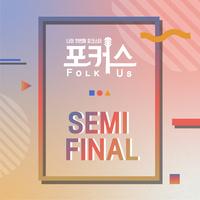 포커스(Folk Us) Semi Final