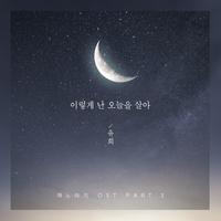 며느라기 OST Part.3 (웹드라마)