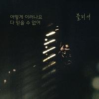 누가 뭐래도 OST Part.23 (KBS1 일일드라마)