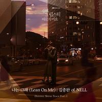선배, 그 립스틱 바르지 마요 OST Part.1 (JTBC 월화드라마)