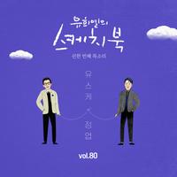 (Vol.80) 유희열의 스케치북 : 쉰한 번째 목소리 '유스케 X 정엽'
