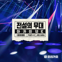 SBS 아카이브 K - 전설의 무대 줄리아나