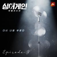 싱어게인 - 무명가수전 Episode.9