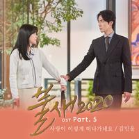 불새2020 OST Part.5 (SBS 일일드라마)