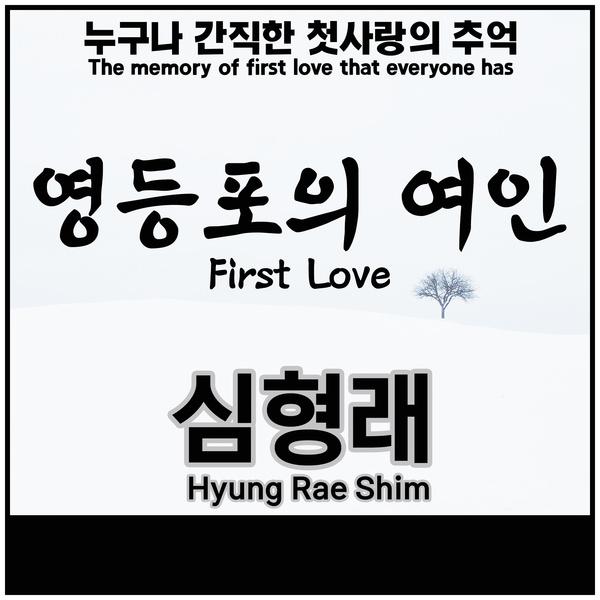 영등포의 여인 (First Love, 初戀, 初戀)