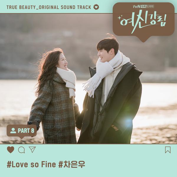 여신강림 OST Part 8 (tvN 수목드라마)