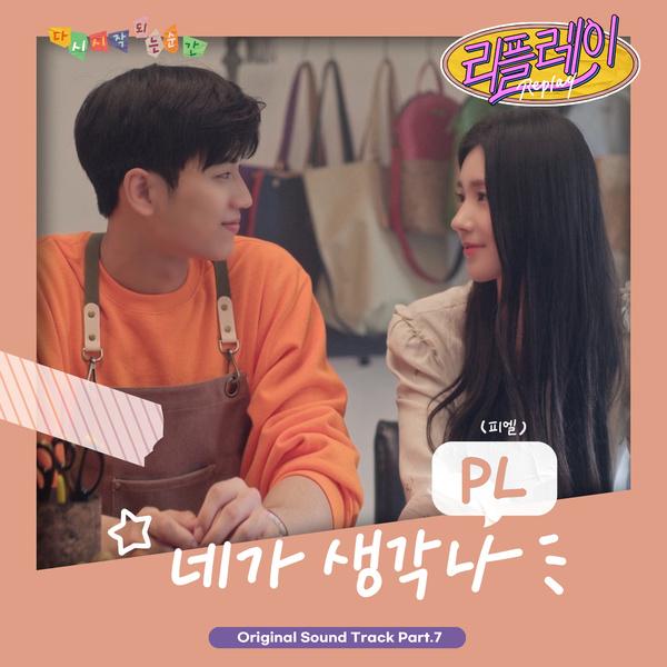 리플레이 OST Part 7 (웹드라마)