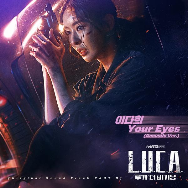 루카 : 더 비기닝 OST Part 3 (tvN 월화드라마)