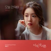 아직 낫서른 OST Part.1 (웹드라마)