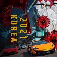 2021대한민국
