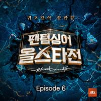 팬텀싱어 올스타전 Episode.6