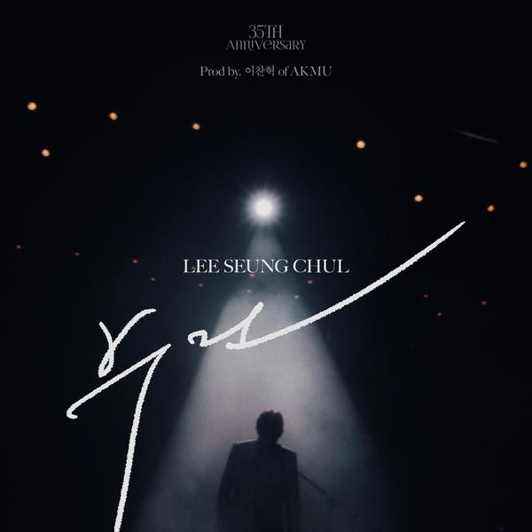 우린 (이승철 35주년 기념 앨범 SPECIAL 2nd) / 이승철 - genie