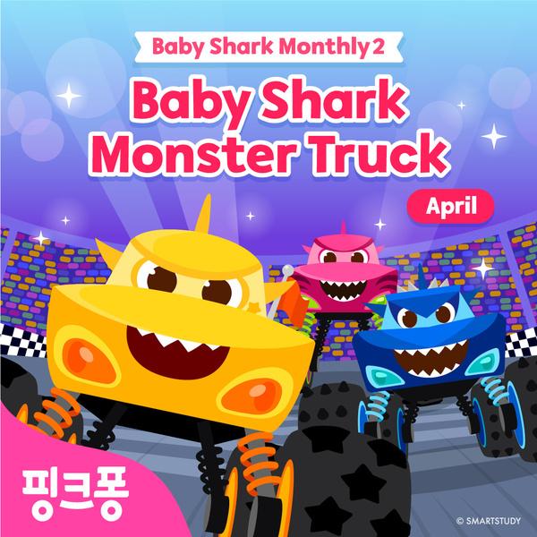 2021 월간 아기상어 4월호 (Baby Shark Monthly)