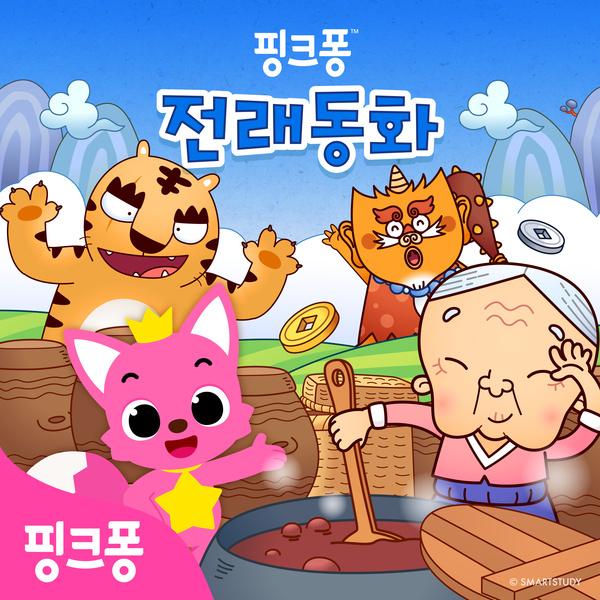 핑크퐁 베스트 전래동화 모음집