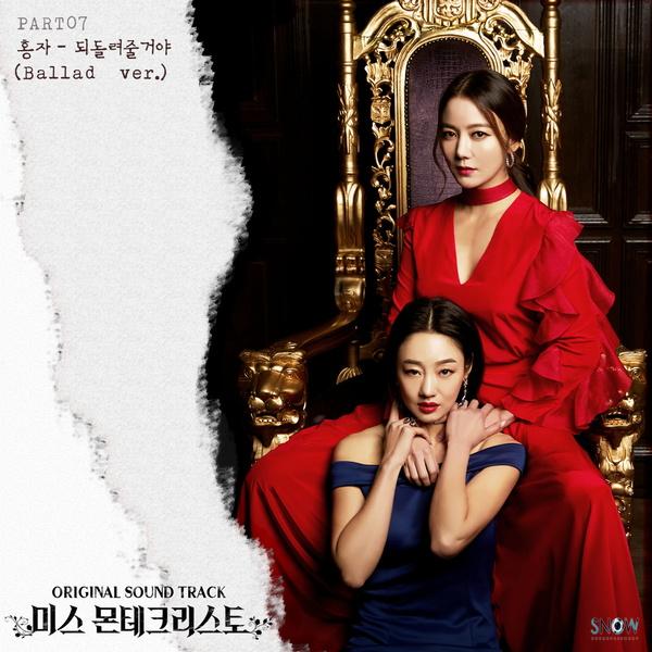 미스 몬테크리스토 OST Part.7 (KBS2 일일드라마)