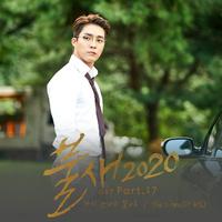 불새2020 OST Part.17 (SBS 일일드라마)
