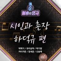 <불후의 명곡> - 시인과 촌장 하덕규 편
