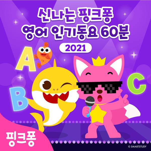 2021 신나는 핑크퐁 영어 인기동요 60분