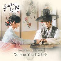 류선비의 혼례식 OST Part.4 (웹드라마)