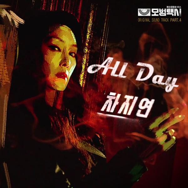 모범택시 OST Part.4 (SBS 금토드라마)