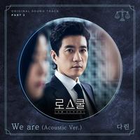 로스쿨 OST Part 2 (JTBC 수목드라마)