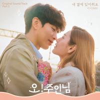 오! 주인님 OST Part 5 (MBC 수목드라마)