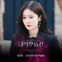 대박부동산 OST part.4 (KBS2 수목드라마)