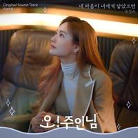 오! 주인님 OST Part 6 (MBC 수목드라마)