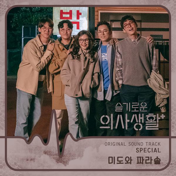 슬기로운 의사생활 OST 스페셜 (tvN 목요드라마)