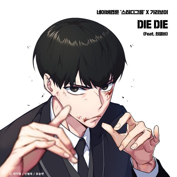 DIE DIE (스터디그룹 X 기리보이)