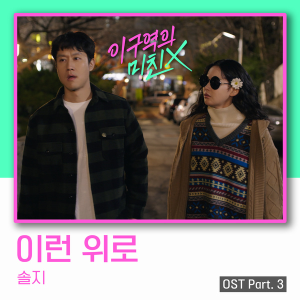 이 구역의 미친 X OST Part.3 (웹드라마)
