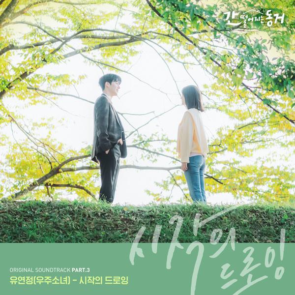 간 떨어지는 동거 OST Part.3 (tvN 수목드라마)