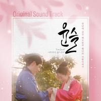 윤슬 OST (여수관광 웹드라마)