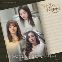 결혼작사 이혼작곡 2 OST Part 3 (TV조선 주말드라마)