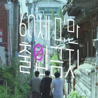 EBS 다큐프라임 <60세 미만 출입금지> OST