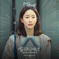 오케이 광자매 OST Part.6 (KBS2 주말드라마)