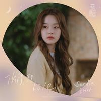 어느 날 우리 집 현관으로 멸망이 들어왔다 OST Part.6 (tvN 월화드라마)