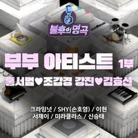 <불후의 명곡> - 홍서범♡조갑경 강진♡김효선 1부
