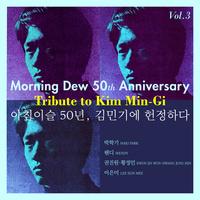 아침이슬 50년, 김민기에 헌정하다 Vol.3