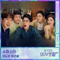 슬기로운 의사생활 시즌2 OST Part 6 (tvN 목요드라마)