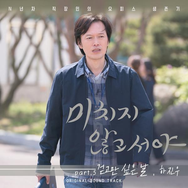 미치지 않고서야 OST PART.5 (MBC 수목드라마)