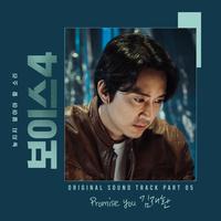 보이스4 OST Part.5 (tvN 금토 드라마)
