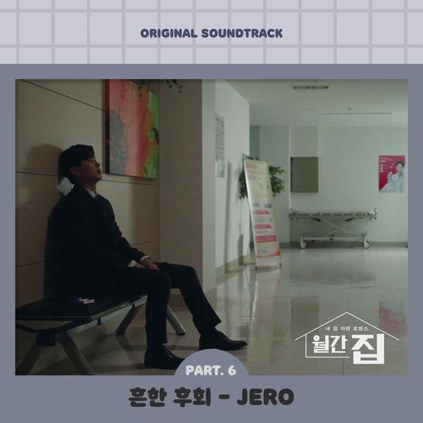 월간집 OST Part.6 (JTBC 수목드라마)
