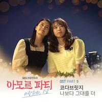 아모르 파티-사랑하라, 지금 OST Part.5 (SBS 일일드라마)