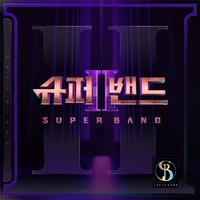 슈퍼밴드2 - Episode.5