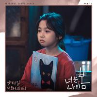 너는 나의 봄 OST Part 5 (tvN 월화드라마)