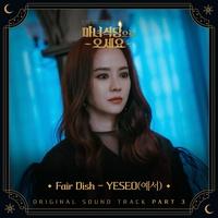 마녀식당으로 오세요 OST Part.3 (TVING 금요드라마)